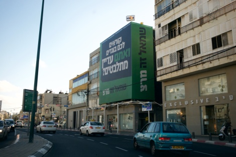 "Namal Tel-Aviv ""They call you traitors and you're still undecided?/ Meretz is the Left"""